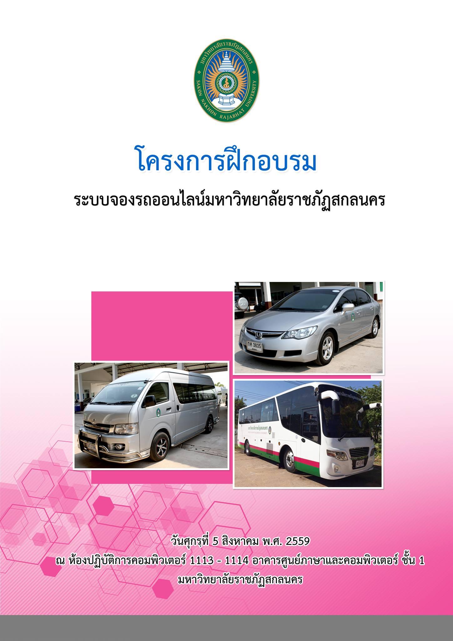 โครงการฝึกอบรมระบบจองรถออนไลน์-2559